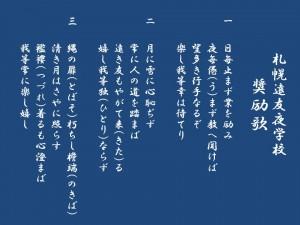 札幌遠友夜学校「奨励歌」歌詞