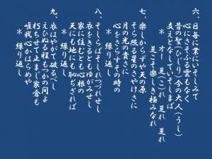 遠友夜学校校歌3