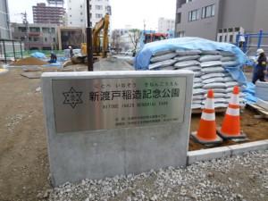 新渡戸稲造記念公園1