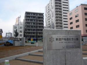 新渡戸稲造記念公園3