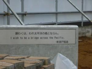 新渡戸稲造記念公園4