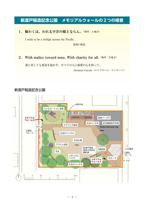 札幌遠友夜学校創立120周年記念誌P2
