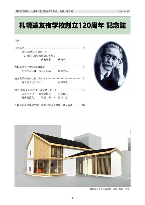 札幌遠友夜学校創立120周年記念誌P1