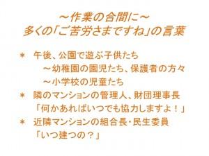 2015.7.7遠友夜学校跡地の草取り_10