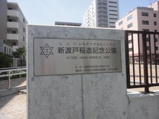 新渡戸稲造-nitobeinazo